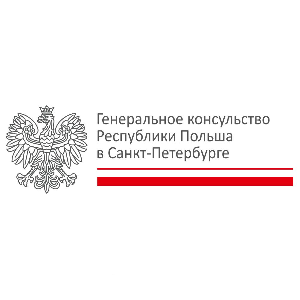 Генеральное консульство Республики Польша в Санкт-Петербурге