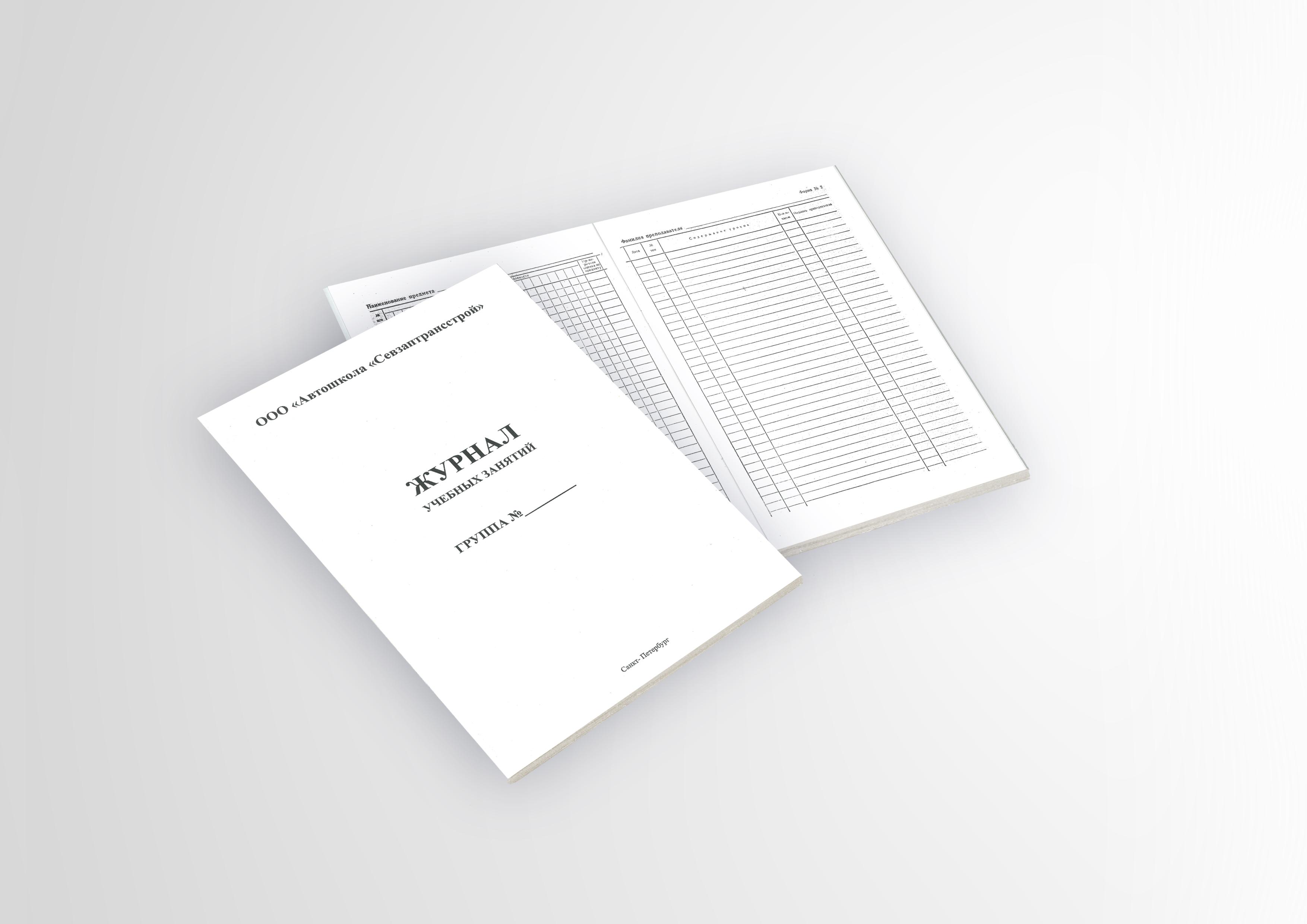 Печать журнала учебных занятий