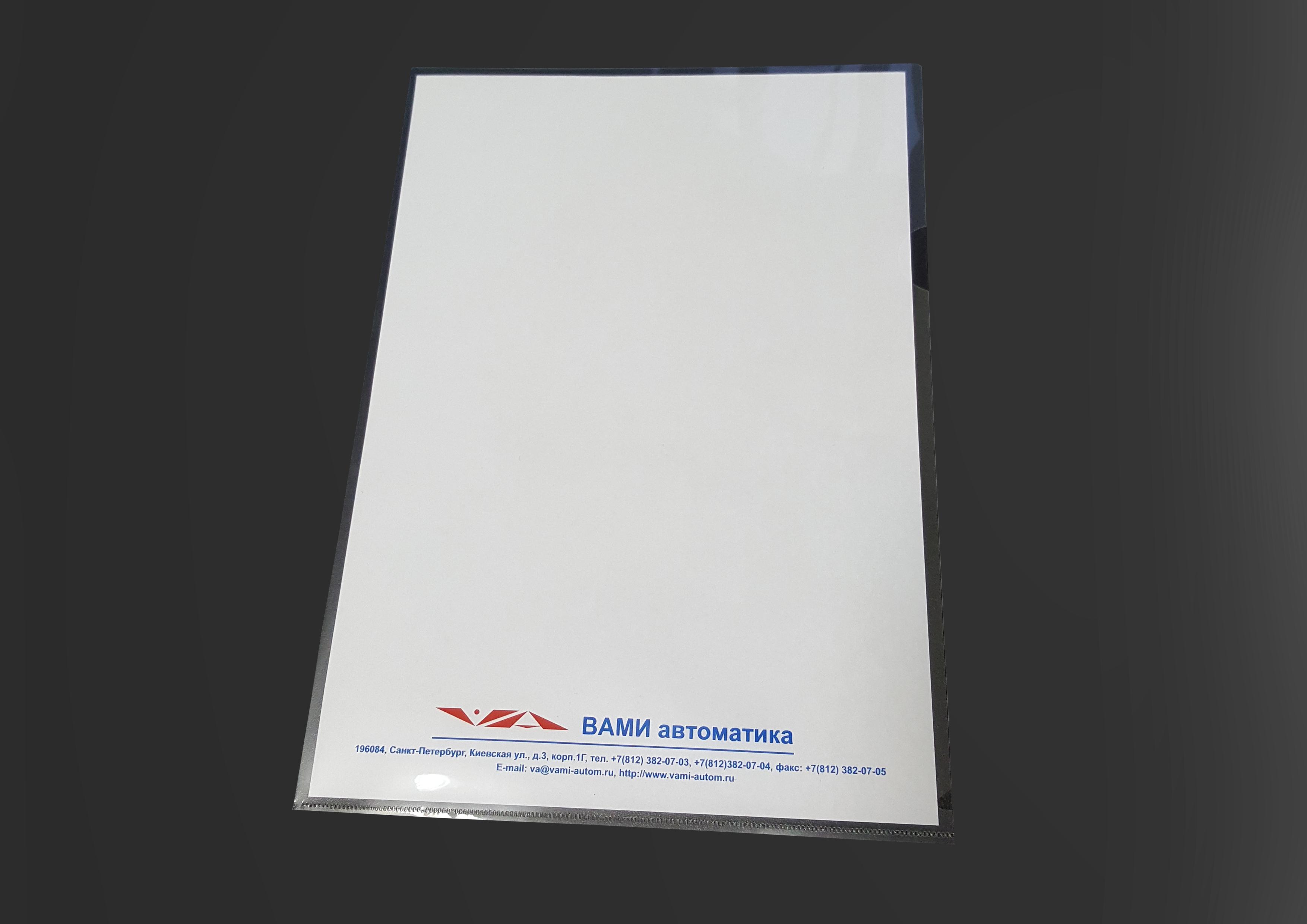 Изготовление и печать папок с логотипом