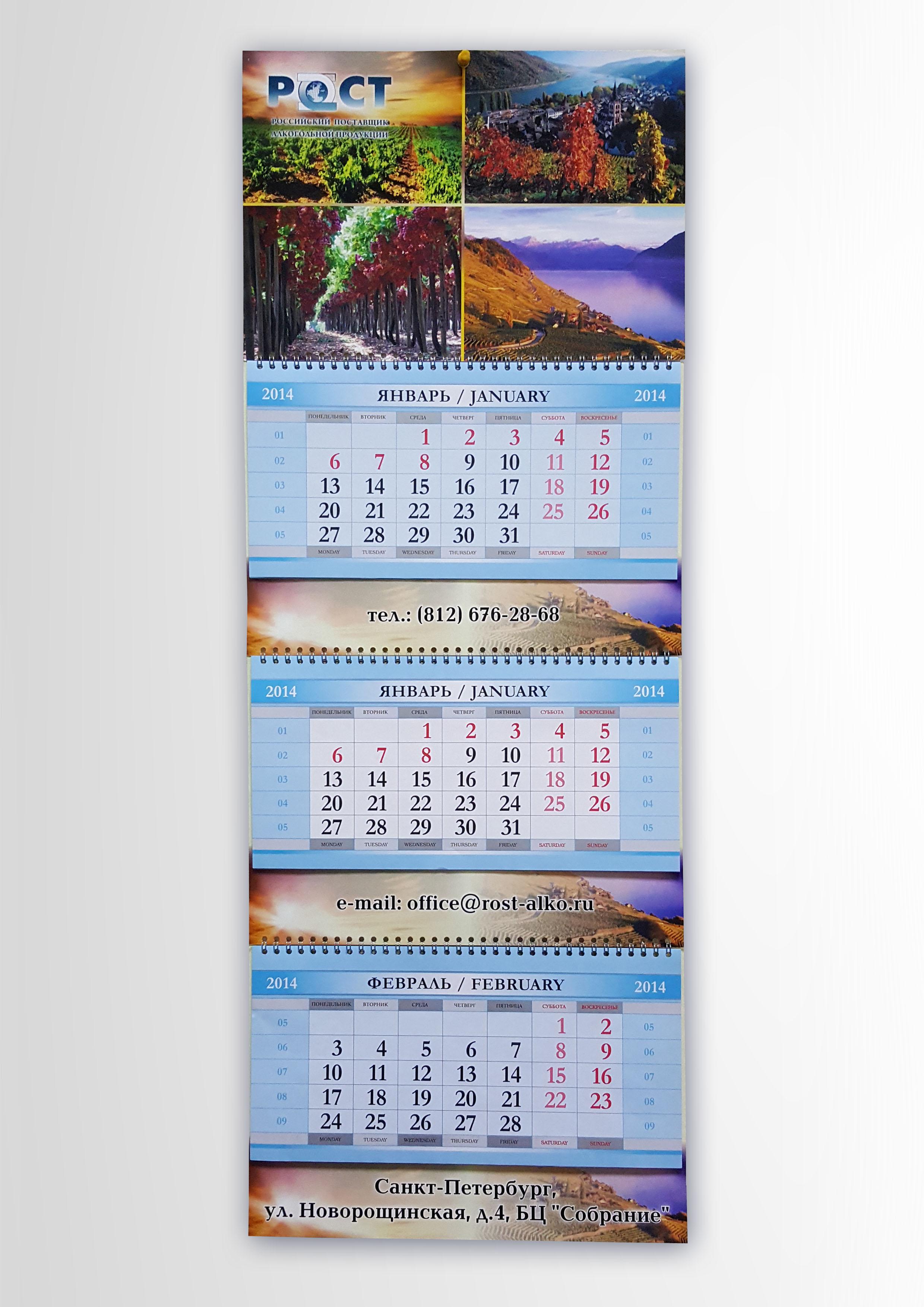 Изготовление и печать настенных календарей трио