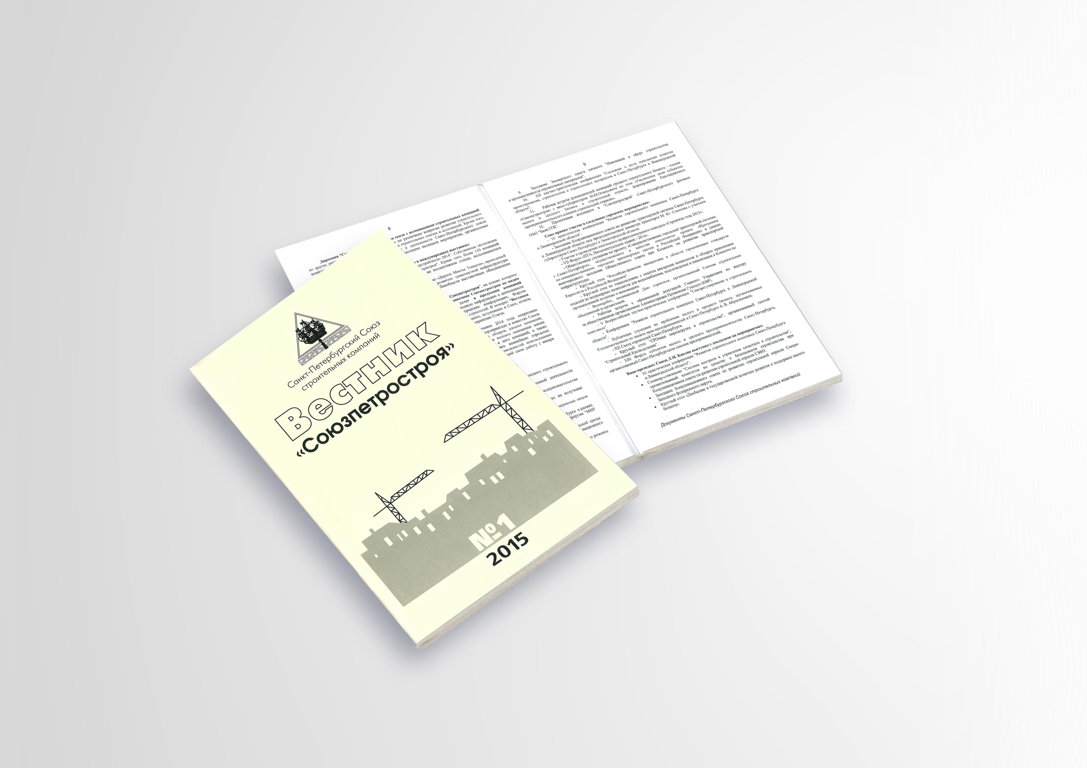 Вестник «Союзпетростроя»