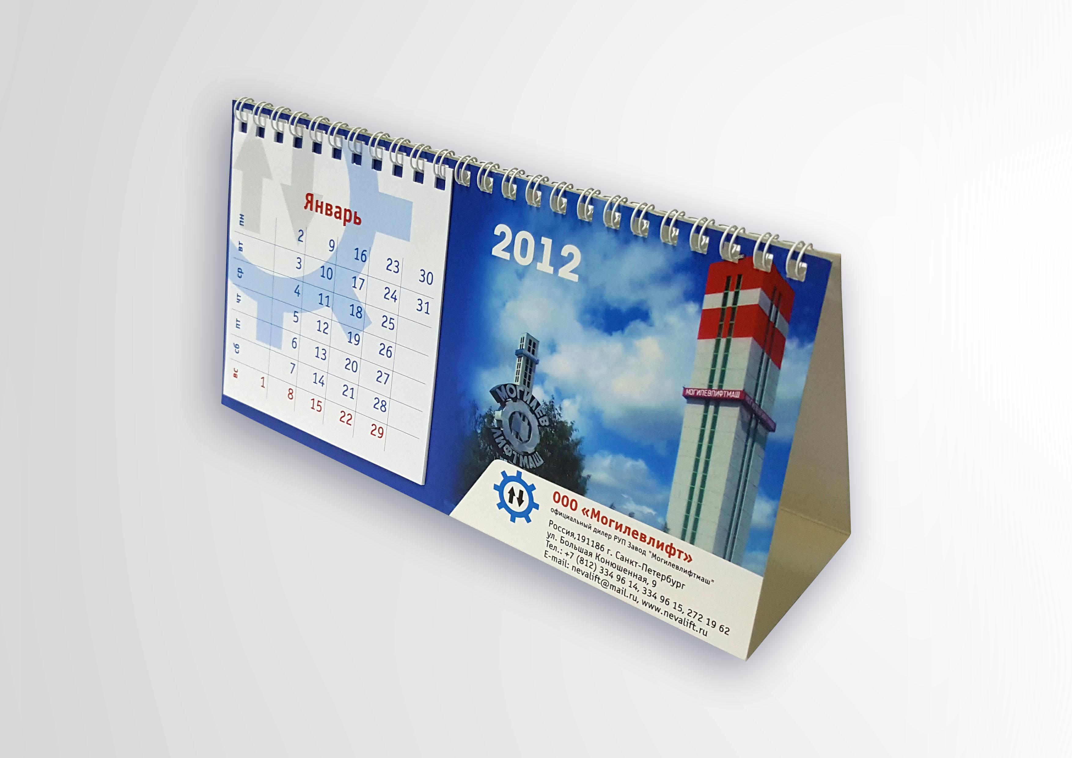Изготовление и печать перекидных календарей домик