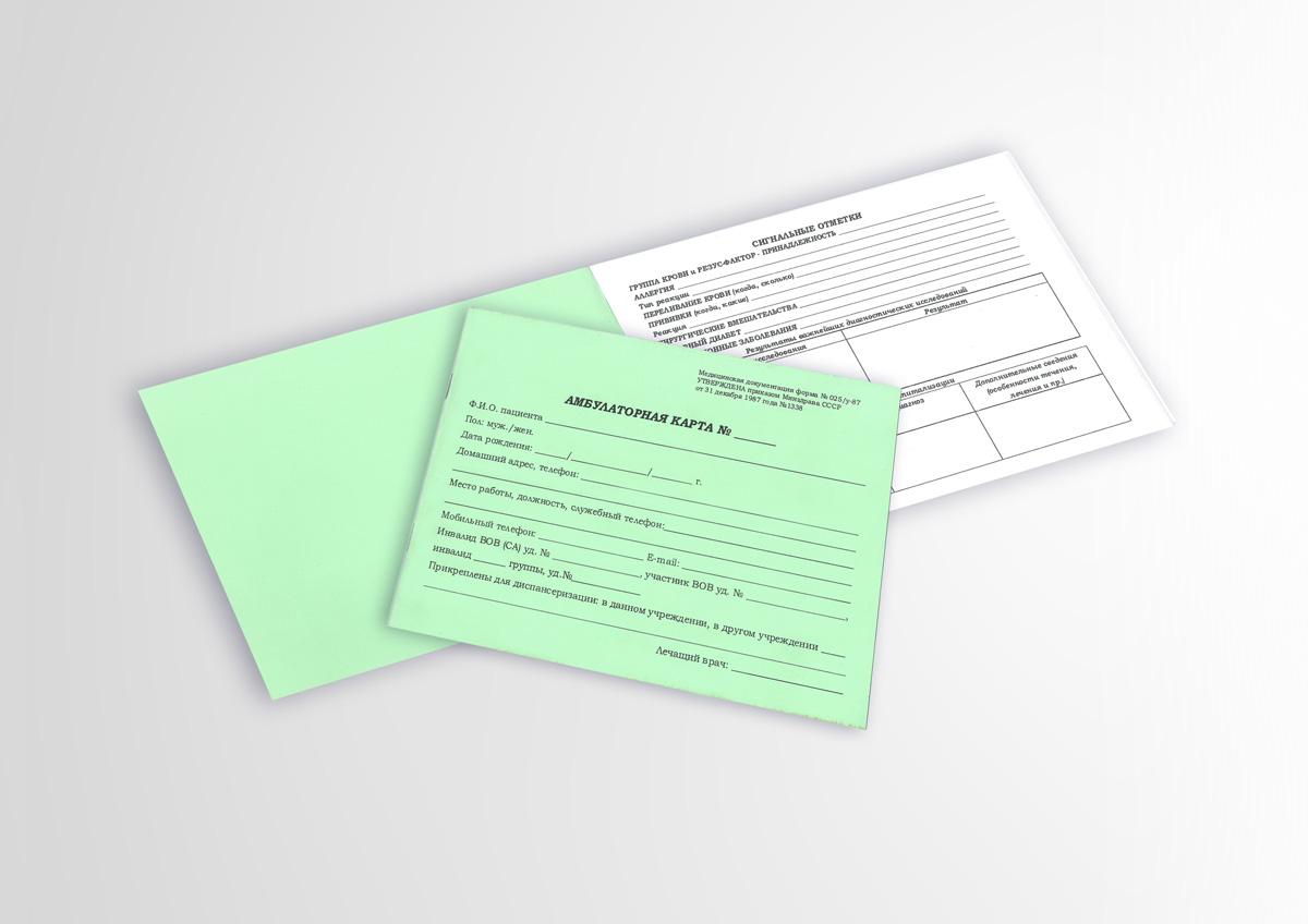 Печать брошюр - амбулаторная карта