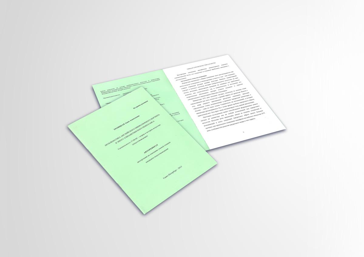 Печать брошюр - автореферат