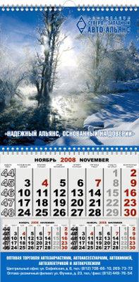 Изготовление и печать моно календарей