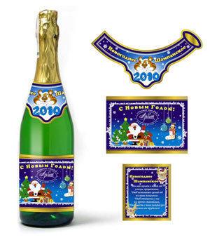 Наклейки на шампанское
