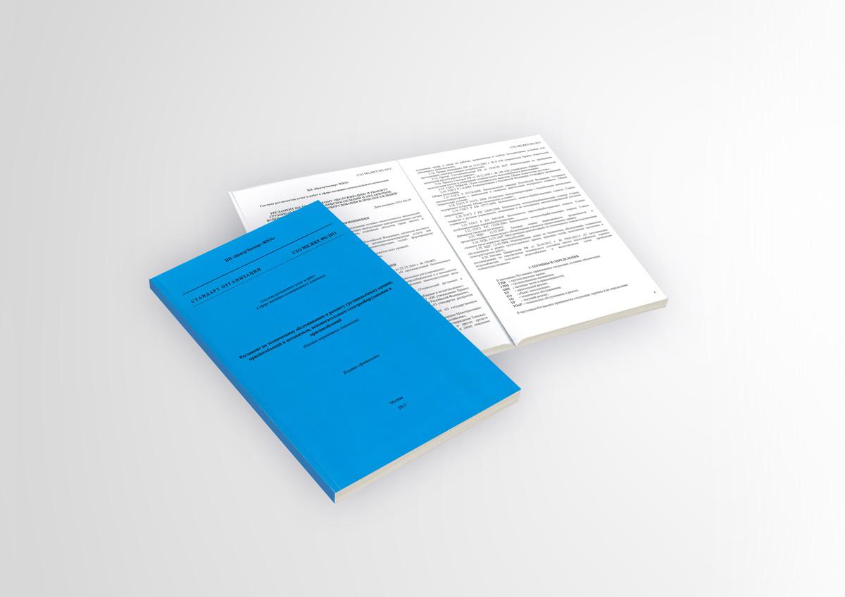 Изготовление брошюр - регламент