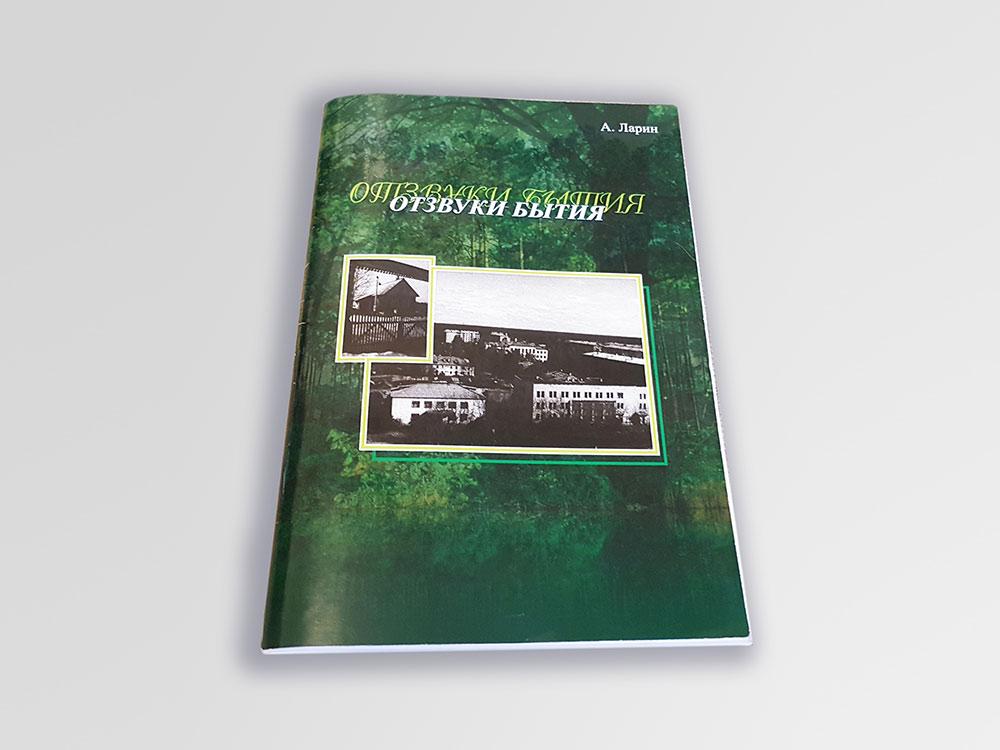 Печать сборника стихов