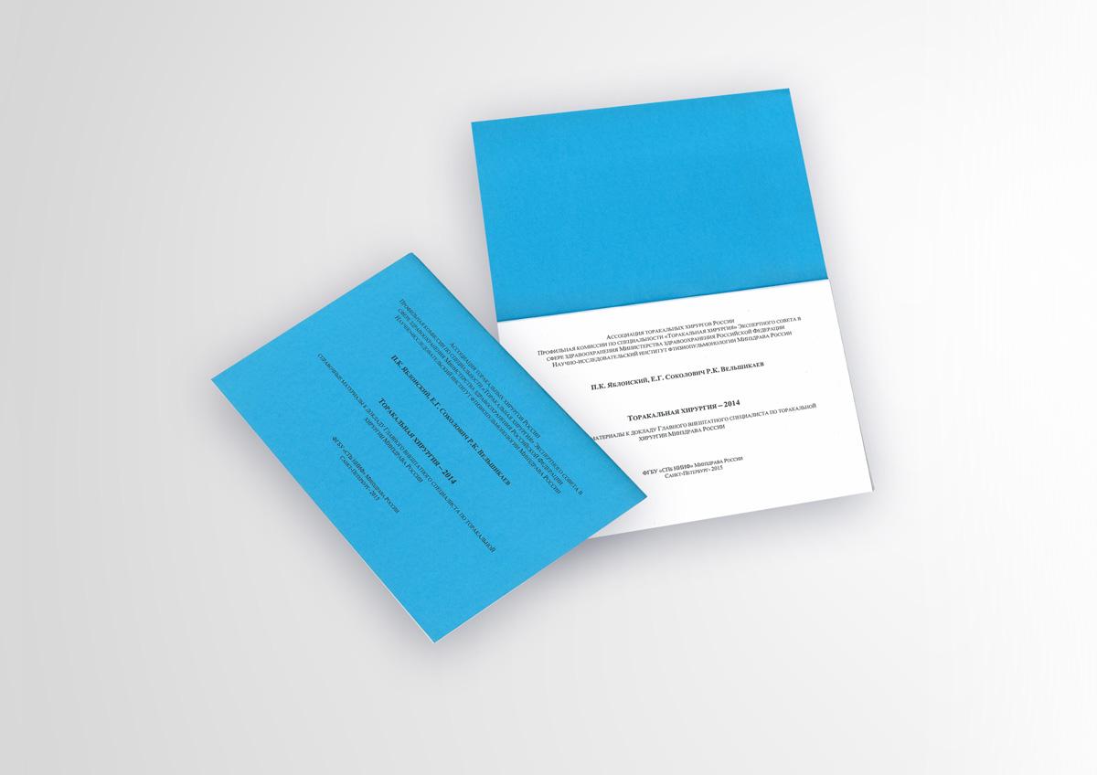 Печать брошюр - справочные материалы