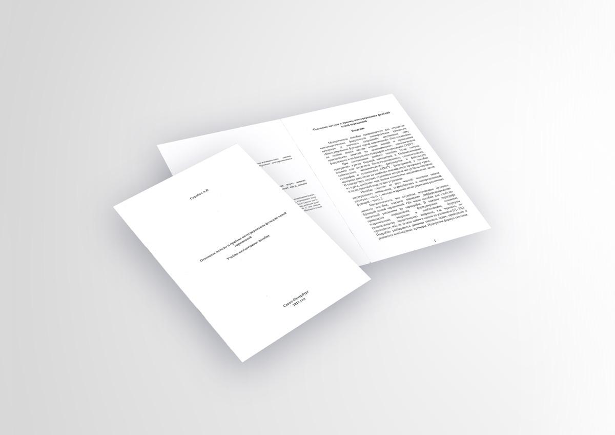 Печать брошюр - учебно-методическое пособие