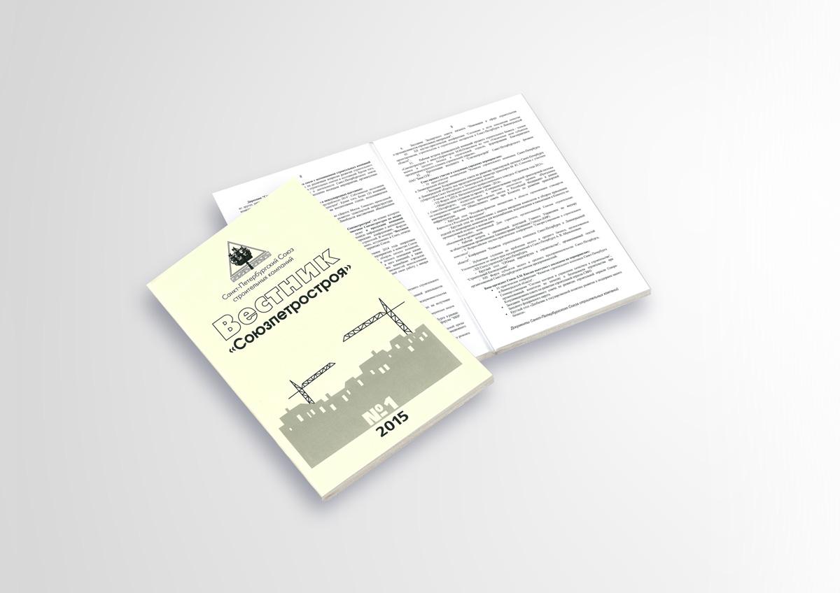 Изготовление брошюр - Вестник