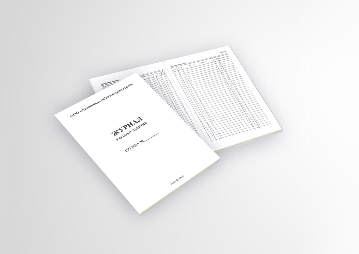 Печать брошюр - журнал