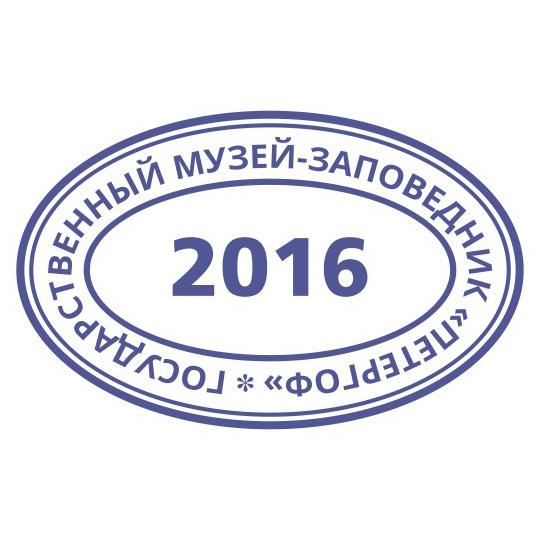 Штамп Петергоф