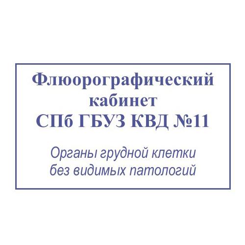 Печать Флюорографический кабинет СПб ГБУЗ КВД №11