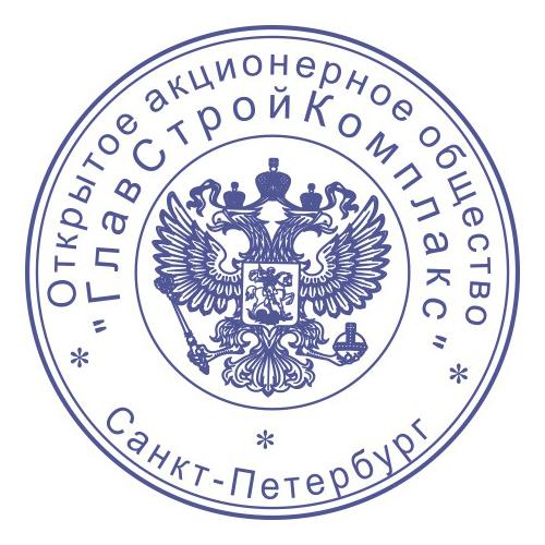 Печать организации ГлавСтройКомплакс
