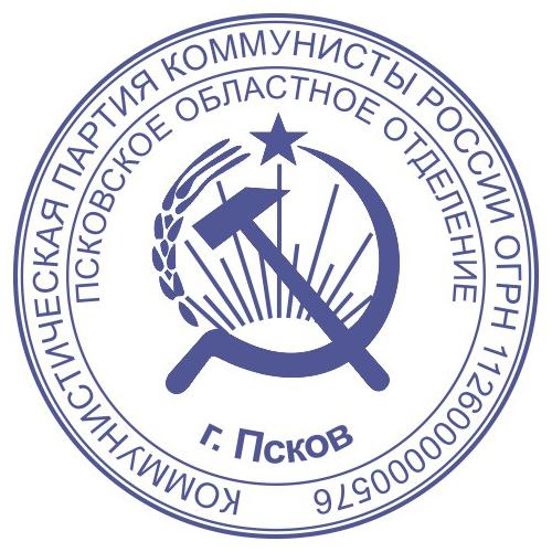 Печать партии «Коммунисты России»