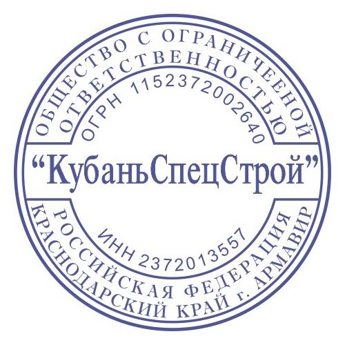 Печать организации КубаньСпецСтрой