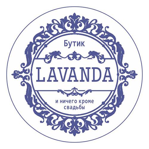 Печать бутика LAVANDA