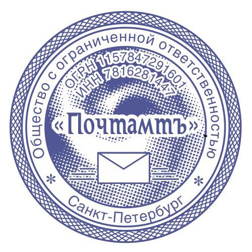 Печать Почтамтъ