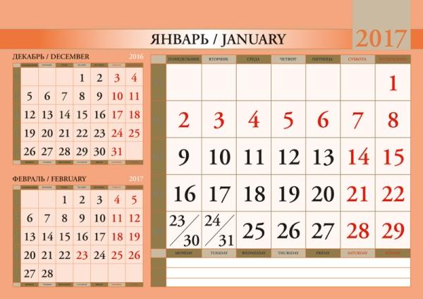 Дизайнерский календарный блок для календаря-моно