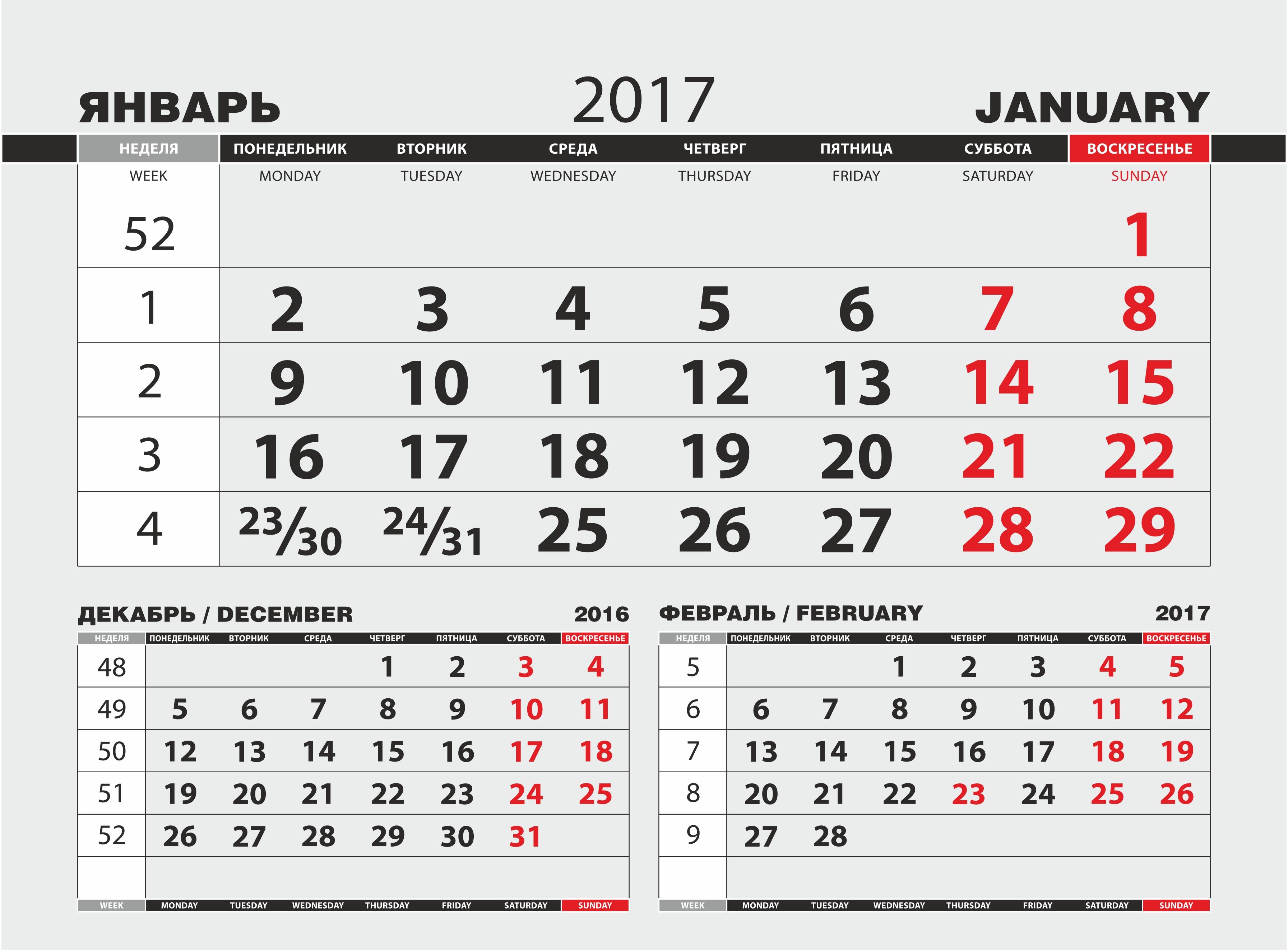 Стандартный календарный блок для календаря-моно