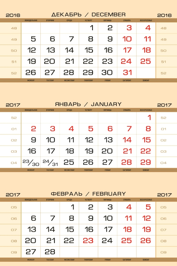 Дизайнерский календарный блок