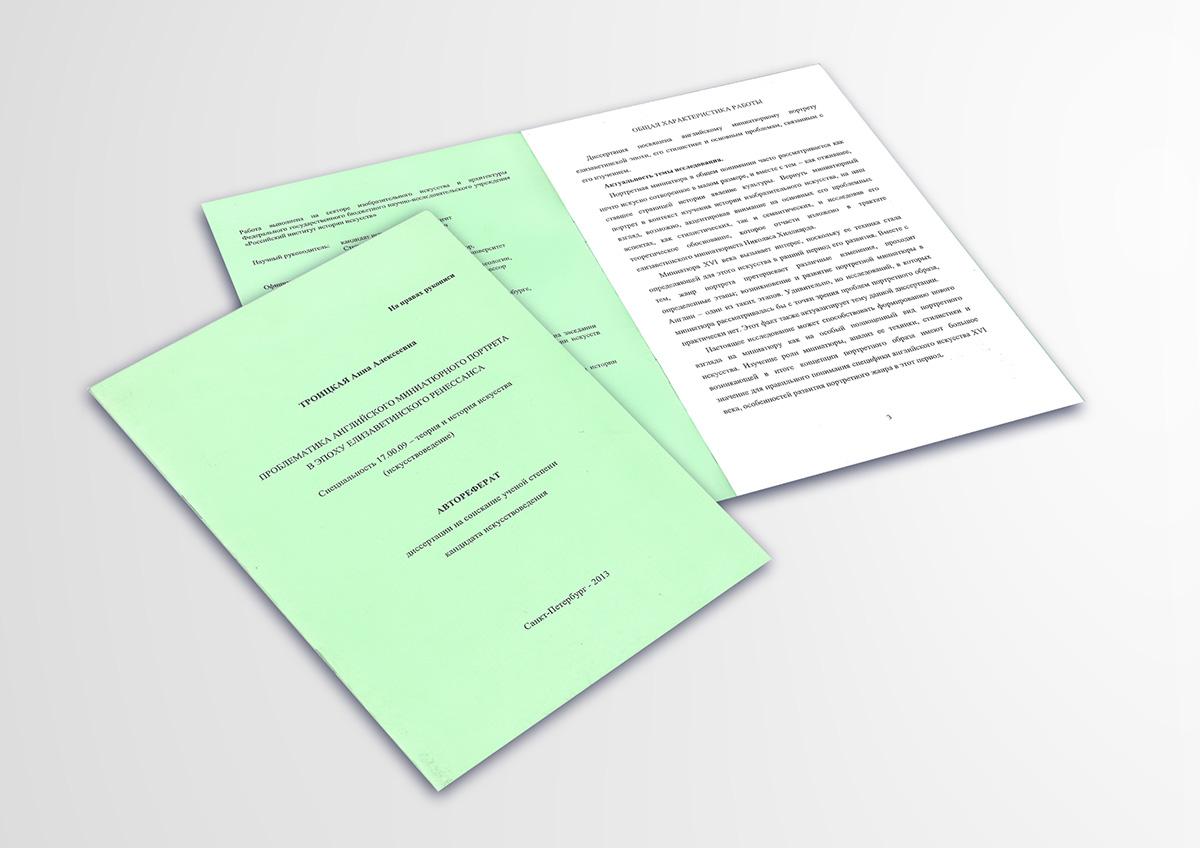 Печать авторефератов и диссертаций в Санкт Петербурге Печать авторефератов и диссертаций
