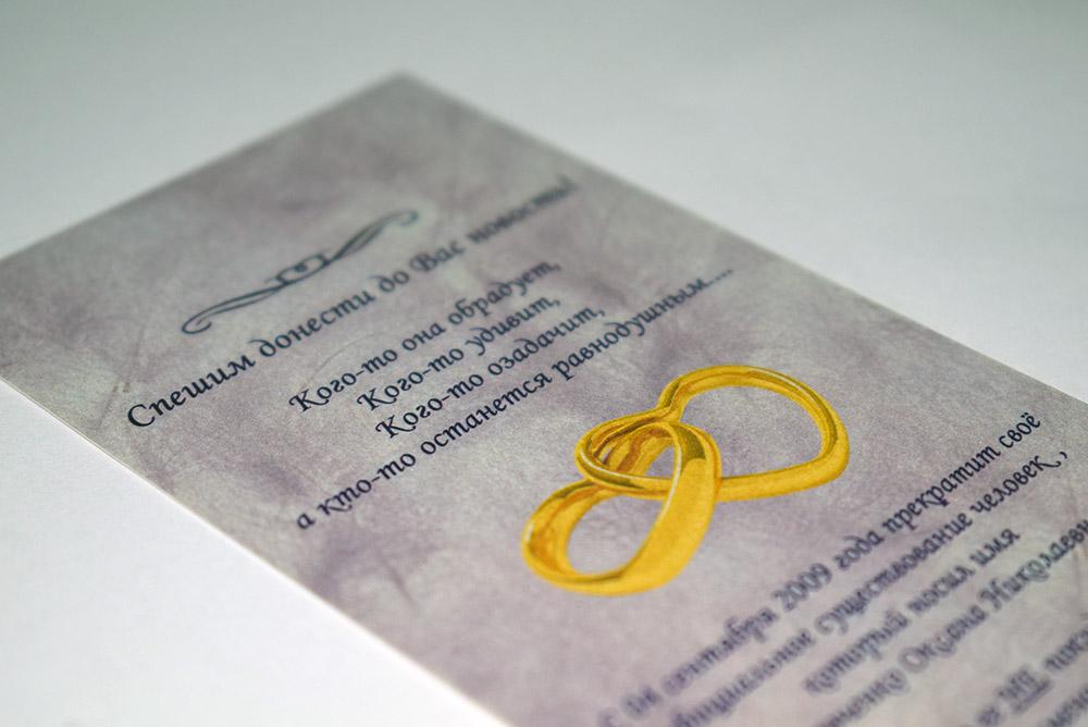 Изготовление оригинальных свадебных приглашений