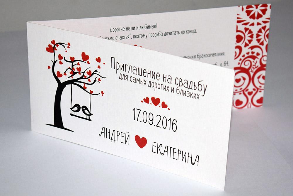 Печать свадебные приглашений